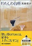 わたしの台所 (光文社文庫)