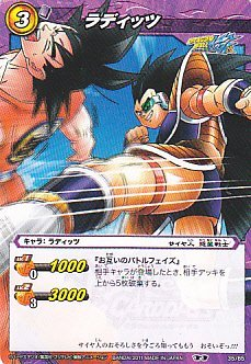 Dragon Ball Miracle Battle Carddass DB01-47