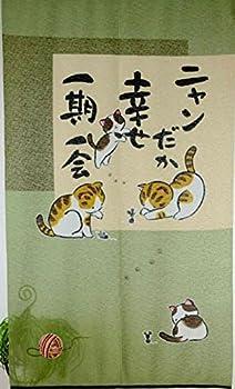 Noren Curtain Tapestry Happy Cat Forrest Gump (Length 150cm) 10-189