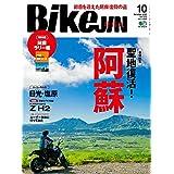 BikeJIN 2020年10月号