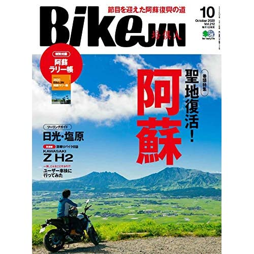 BikeJIN 2020年10月号 画像