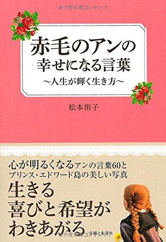 Akage no an no shiawase ni naru kotoba : Jinsei ga kagayaku ikikata.