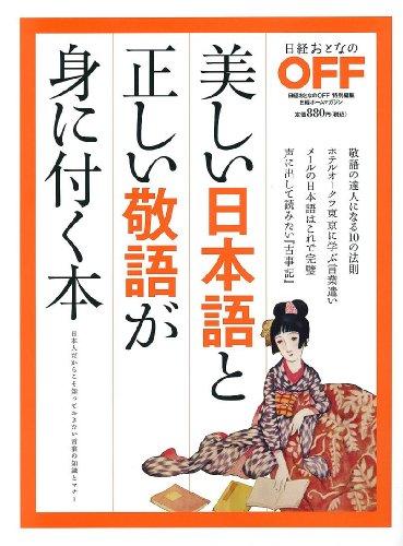 日経ホームマガジン 美しい日本語と正しい敬語が身に付く本 (日経ホームマガジン 日経おとなのOFF)