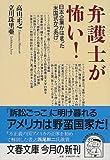 「弁護士が怖い!―日本企業がはまった「米国式かつあげ」高山 正之 立川 珠里亜