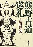 熊野古道巡礼