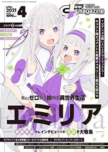 電撃G's magazine 最新号 表紙画像