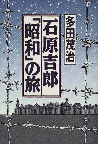 石原吉郎「昭和」の旅