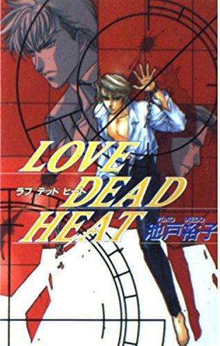 LOVE DEAD HEAT (ビーボーイノベルズ)