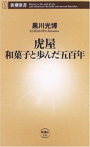 虎屋―和菓子と歩んだ五百年 (新潮新書)