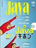 JavaWorld6月号