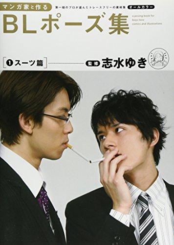 マンガ家と作るBLポーズ集 1 スーツ篇
