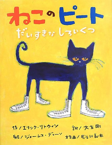 Pete the Cat: I Love My White Shoes (Japanese Edition) ebook