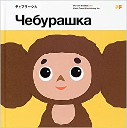 チェブラーシカ ピクチャーフレンズ プチグラパブリッシング 本