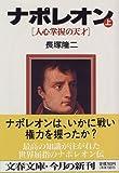 ナポレオン (上) (文春文庫)