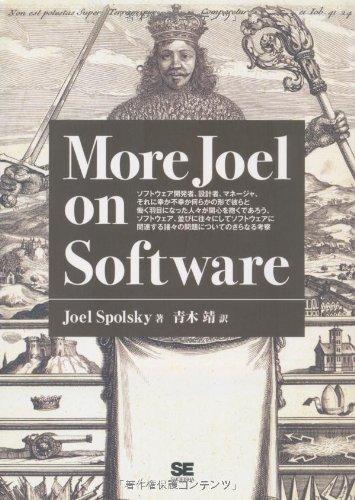More Joel on Software