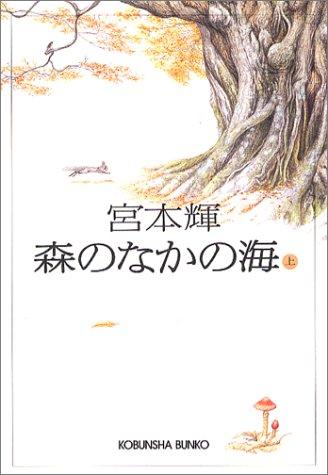 森のなかの海(上) (光文社文庫)