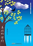 Beautiful contract : I can not choose the world. but I can decide how to love . how to say . how to live ( Lunar New Year 2014 novel Liu Zhenyun . Li Qiang entire recommendation . Song Dandan TV series of the same name . Fan . Pan...(Chinese Edition)