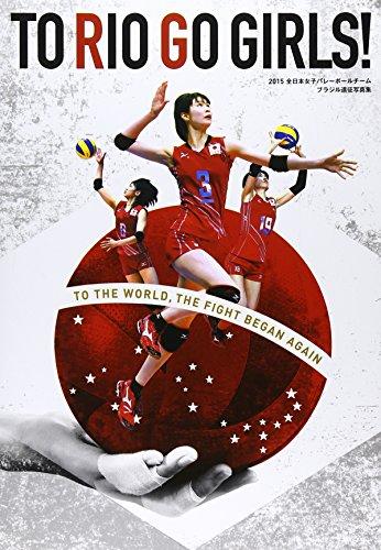 TO RIO GO GIRLS!―2015全日本女子バレーボールチームブラジル遠征写真集 (NBPMOOK) TO RIO GO GIRLS!―2015全日本女子バレーボールチームブラジル遠征写真集 (NBPMOOK)