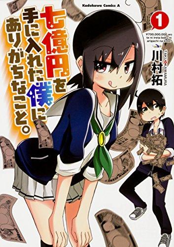 七億円を手に入れた僕にありがちなこと。 (1) (角川コミックス・エース)