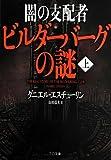 闇の支配者 ビルダーバーグの謎(上) (TO文庫)