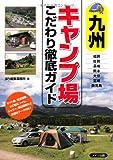九州キャンプ場こだわり徹底ガイド