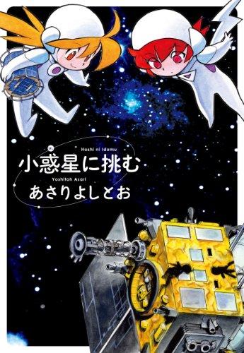 小惑星に挑む