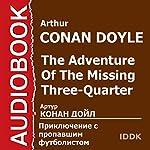 The Adventure of the Missing Three-Quarter [Russian Edition] | Arthur Conan Doyle