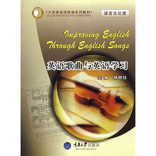 English songs and English language learning. Language and culture classes (with 1CD)(Chinese Edition) PDF