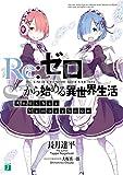 Re:ゼロから始める異世界生活~Memory Snow ~ 1週目 入場者特典小説 ~Another Memory Snow~