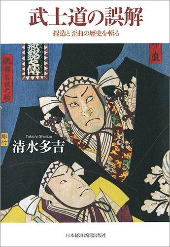武士道の誤解 捏造と歪曲の歴史を斬る