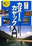 カヌー&カヤック入門 (日本カヌー連盟公認テキスト/JRCA日本リクリエーショナルカヌー協会公認テキスト)