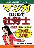 マンガ はじめて社労士〈平成21年受験用〉 (0からわかる法律入門シリーズ)