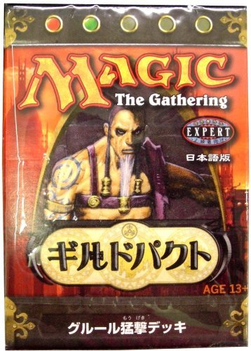 Magic: The Gathering Guildpact Theme Deck Gururu onslaught deck Japanese version