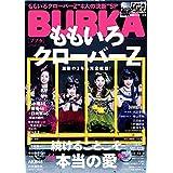 BUBKA 2019年 4月号 増刊