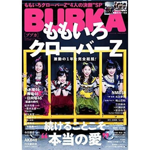 BUBKA 2019年 4月号 増刊 表紙画像