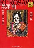 Kadokawa Art Selection  黒澤 明  絵画に見るクロサワの心 (角川文庫)