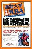 通勤大学実践MBA 戦略物流 (通勤大学文庫)