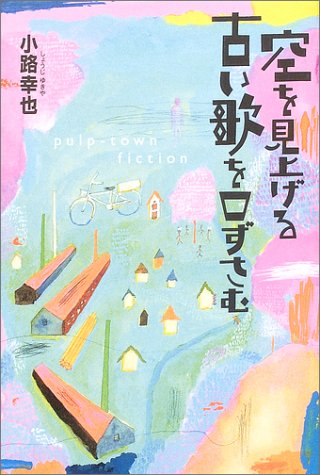空を見上げる古い歌を口ずさむ (Pulp‐town fiction)