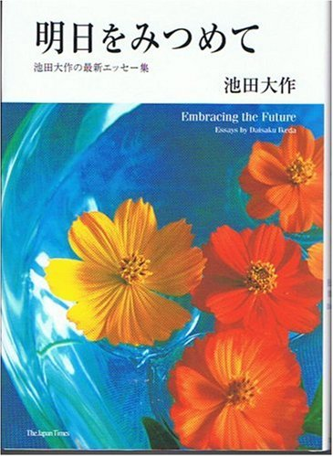 Download Embracing the Future (English and Japanese Edition) PDF