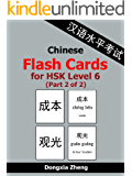 Chinese Flash Cards for HSK Level 6 - Part 2 of 2: 1,250 Chinese Vocabulary Words with Pinyin for the new HSK