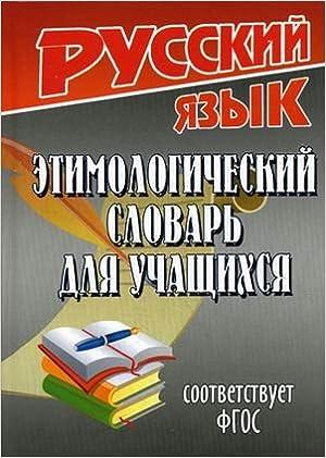 Etimologicheskiy slovar dlya uchaschihsya