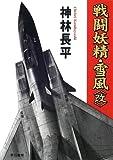 戦闘妖精・雪風(改) (ハヤカワ文庫JA)