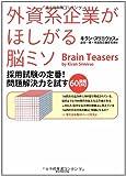 外資系企業がほしがる脳ミソ―採用試験の定番!  問題解決力を試す60問