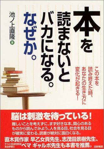 本を読まないとバカになる。なぜか。―この本を読み終えた時、あなたの生き方に変化が起きる!