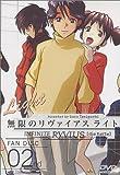 ファンディスク 無限のリヴァイアス ライト(2) [DVD]