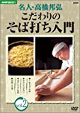 NHK趣味悠々 名人・高橋邦弘 こだわりのそば打ち入門 vol.2 [DVD]