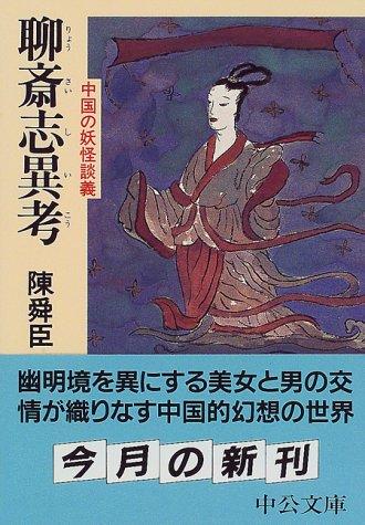 聊斎志異考―中国の妖怪談義 (中公文庫)