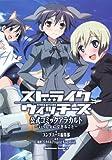 Strike Witches - Official Comic a la carte - Isshoni dekirukoto (Kadokawa Comics Ace) Manga