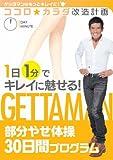 Special Interest - Gettaman No Motto Kirei Ni!Kokoro Karada Kaizou Keikaku Ichinichi Ippun De Kirei Ni Miseru!Bubun [Japan DVD] PCBE-54199