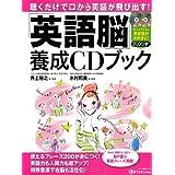 聴くだけで口から英語が飛び出す! 「英語脳」養成CDブック (綴込付録CD付き)